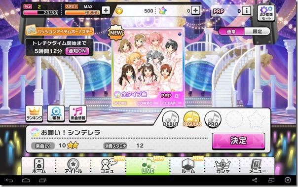 「アイドルマスター シンデレラガールズ スターライトステージ」 Google Play版サービス開始です!