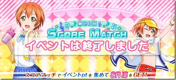 陸上凛ちゃんの 第20回 スコアマッチ 終了! - ラブライブ! スクールアイドルフェスティバル
