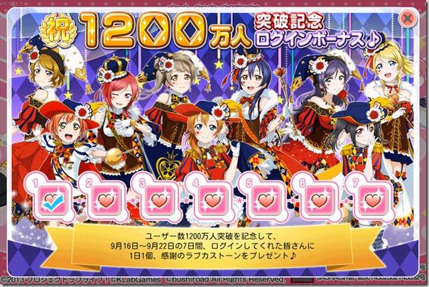ことりちゃん生誕お祝い祭りの 第7回 メドレーフェスティバル 終了! - ラブライブ! スクールアイドルフェスティバル