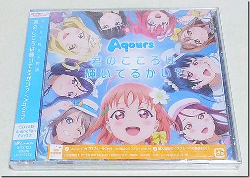 Aqours デビュー1stシングル「君のこころは輝いてるかい?」 発売!