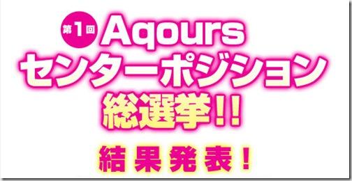 『第1回Aqoursセンターポジション総選挙』 結果発表 & Aqoursトリオユニットメンバー組み合わせ投票開始!