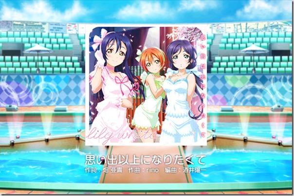 スクフェスコラボユニットシングル第2弾 lily white 「思い出以上になりたくて」 発売!