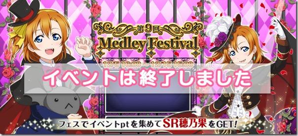 ヴァンパイア穂乃果ちゃんの第9回 メドレーフェスティバル 終了! - ラブライブ! スクールアイドルフェスティバル