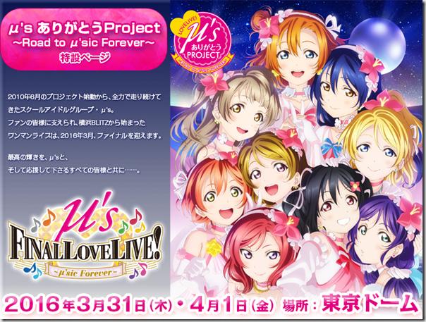 「ラブライブ!μ's Final LoveLive!~μ'sic Forever♪♪♪♪♪♪♪♪♪~」 に向けて、 「ラブライブ!μ'sありがとうProject~Road to μ'sic Forever~」 始動!