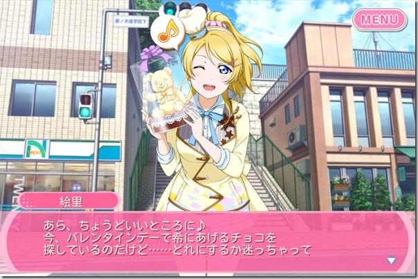 凛ちゃんのアイコレイベント 「とってもとってもMIRACLE」 終了! - ラブライブ! スクールアイドルフェスティバル