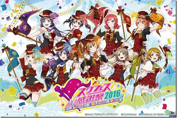 2016年申年おせち希ちゃんの 第23回 スコアマッチ終了! - ラブライブ! スクールアイドルフェスティバル