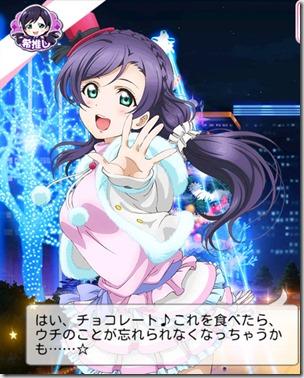 絵里ちのアイコレイベント 「離さないで You are my love」 終了! - ラブライブ! スクールアイドルフェスティバル