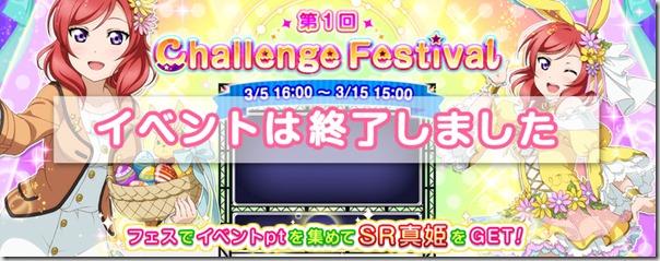 イースター真姫ちゃんの 第1回 チャレンジフェスティバル 終了! - ラブライブ!スクールアイドルフェスティバル