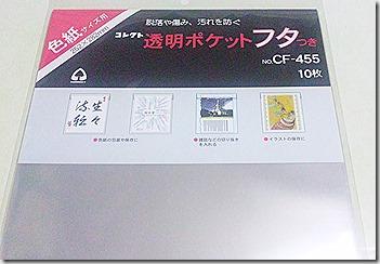 スクフェス 「UR高坂穂乃果」 シリアルが付録の電撃G'sマガジン4月号 と その他グッズをいろいろ購入!