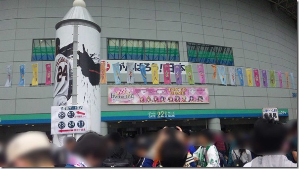 『ラブライブ!μ's Final LoveLive!〜μ'sic Forever♪♪♪♪♪♪♪♪♪〜』 東京ドーム現地参加の2日目 終了!