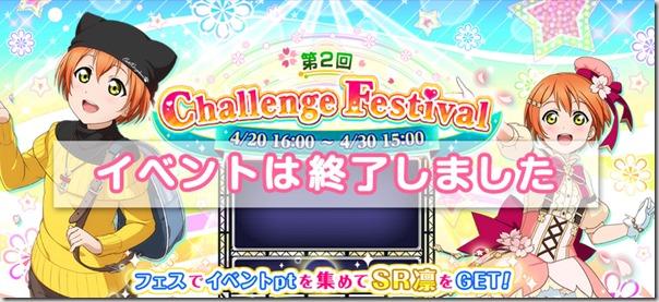 お花見凛ちゃんの 第2回 チャレンジフェスティバル 終了! - ラブライブ! スクールアイドルフェスティバル