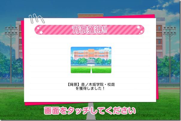 端午の節句 希ちゃんの 第25回 スコアマッチ終了! - ラブライブ! スクールアイドルフェスティバル