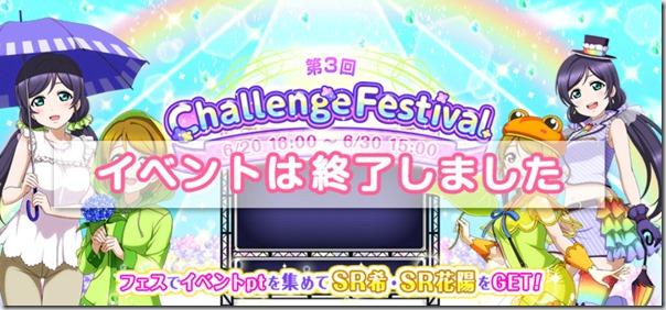 のぞぱなの梅雨 第3回 チャレンジフェスティバル 終了! - ラブライブ! スクールアイドルフェスティバル