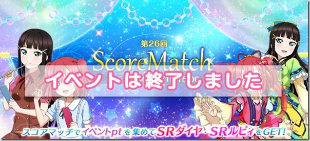 七夕織姫なダイルビの 第26回 スコアマッチ 終了! - ラブライブ! スクールアイドルフェスティバル