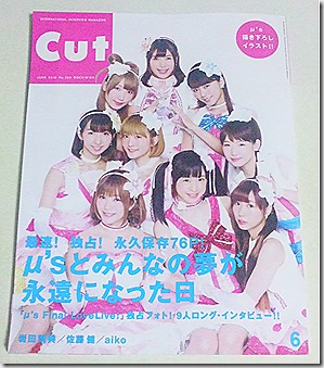 ラブライブ!サンシャイン!! FIRST FAN BOOK & 「μ'sとみんなの夢が永遠になった日」 Cut 2016年6月号 発売!