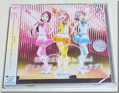 TVアニメ挿入歌シングル第1弾 「決めたよHand in Hand/ダイスキだったらダイジョウブ!」 発売!