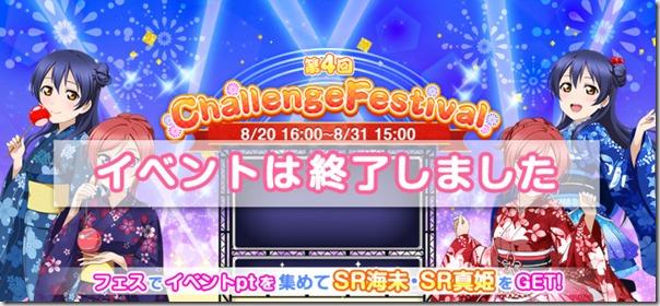 うみまきの夏祭り 第4回 チャレンジフェエスティバル 終了! - ラブライブ!スクールアイドルフェスティバル
