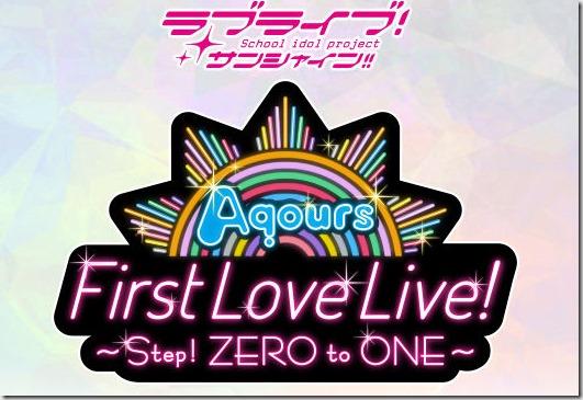 [ラブライブ!サンシャイン!!] Aqours 1st LIVE 最速先行抽選の結果発表!