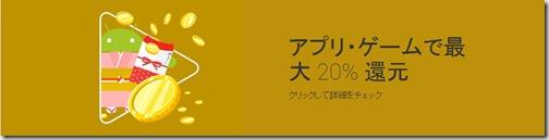 Google Play からお年玉キャンペーンのお知らせ!
