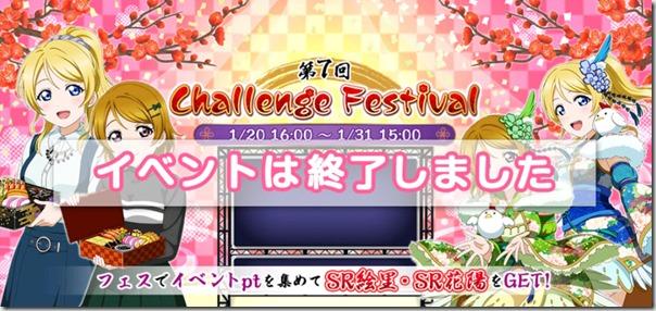 えりぱなの酉年おせち 第7回 チャレンジフェスティバル 終了! - ラブライブ!スクールアイドルフェスティバル