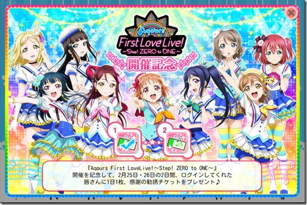 にこりんのアイコレイベント 「消えない情熱」 終了! - ラブライブ!スクールアイドルフェスティバル