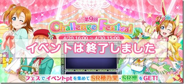 イースターバニーほのりんの 第9回 チャレンジフェスティバル 終了! - ラブライブ!スクールアイドルフェスティバル