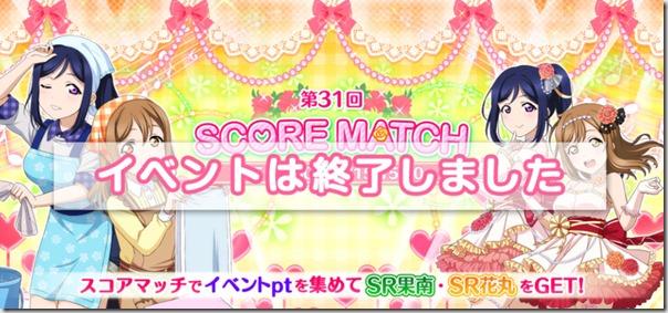 かなマルの母の日 第31回 スコアマッチ 終了! - ラブライブ!スクールアイドルフェスティバル