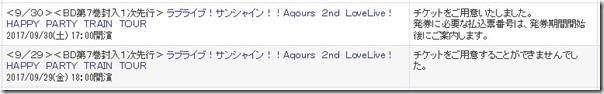 [ラブライブ!サンシャイン!!] Aqours 2nd LIVE 最速先行抽選の結果発表! 他
