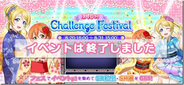 お祭りえりりんの 第10回 チャレンジフェスティバル 終了! からの 5.2バージョンアップ!! - ラブライブ!スクールアイドルフェスティバル