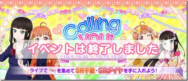 ダイちかのアイコレイベント 「calling you」 終了! - ラブライブ!スクールアイドルフェスティバル