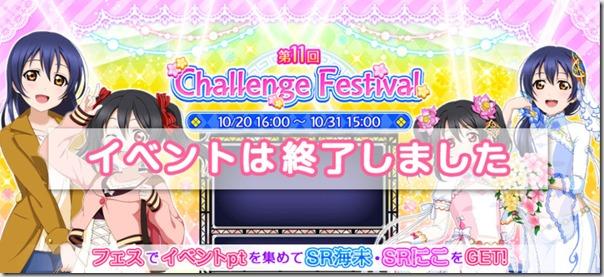 アオザイうみにこの 第11回 チャレンジフェスティバル 終了! - ラブライブ!スクールアイドルフェスティバル