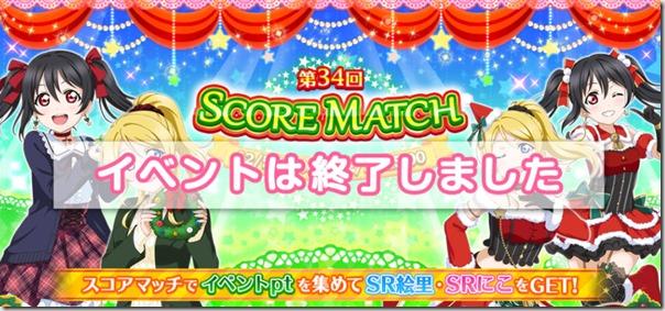 えりにこサンタの 第34回 スコアマッチ 終了! - ラブライブ!スクールアイドルフェスティバル