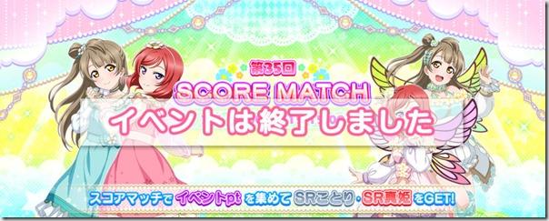 妖精ことまきの 第35回 スコアマッチ 終了! - ラブライブ!スクールアイドルフェスティバル
