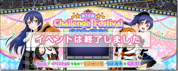ロックなほのうみ 第14回 チャレンジフェスティバル 終了! - ラブライブ!スクールアイドルフェスティバル