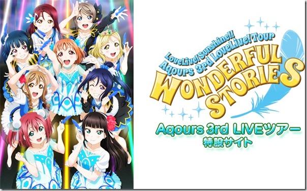 [ラブライブ!サンシャイン!!] Aqours 3rd LoveLive! Tour ~WONDERFUL STORIES~埼玉公演2日目 現地参加!最前ブロックの迫力は最高!!