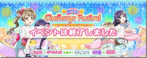 のぞこと夏祭りの 第15回 チャレンジフェスティバル 終了! - ラブライブ!スクールアイドルフェスティバル
