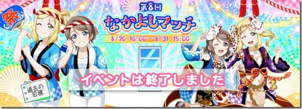 夏祭りようまりの 第8回 なかよしマッチ 終了! からの Ver.6.3アップデート! - ラブライブ!スクールアイドルフェスティバル