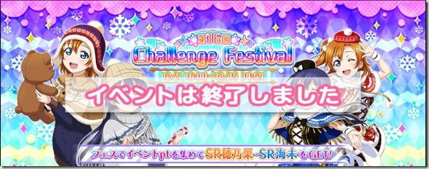 ノルディックほのうみの 第16回 チャレンジフェスティバル 終了! - ラブライブ!スクールアイドルフェスティバル